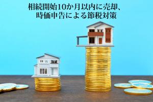 相続開始10か月以内に売却、時価申告による節税対策