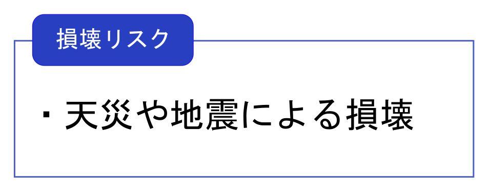 【損壊リスク】天災や地震による損壊