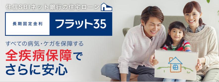 住信SBIネット銀行 フラット35(保証型)お借入割合90%以下