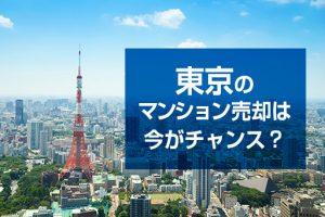 東京のマンション売却は今がチャンス?