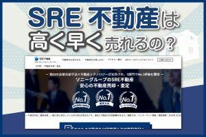 SRE(旧ソニー)不動産