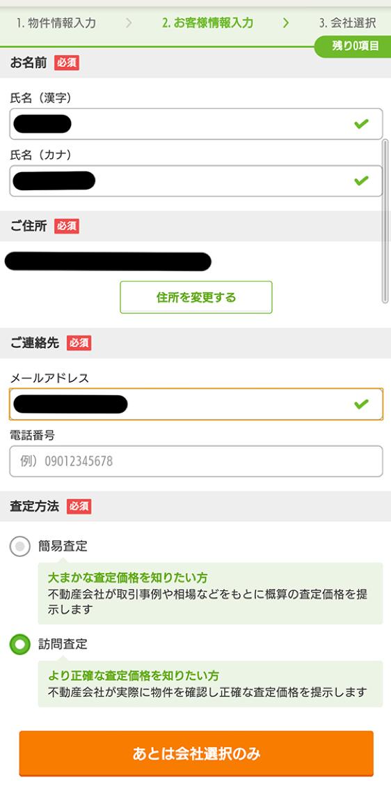 SUUMO_入力