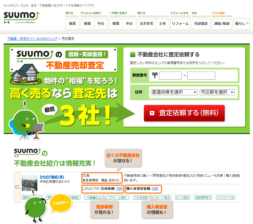 SUUMO売却の査定