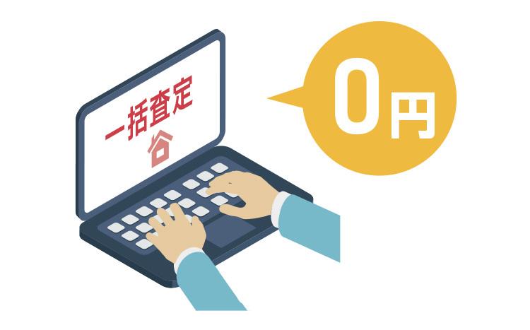 不動産一括査定サイトは無料で利用可
